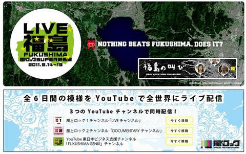 livefukushima.jpg