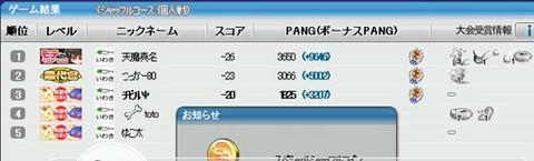 pangya_008.jpg